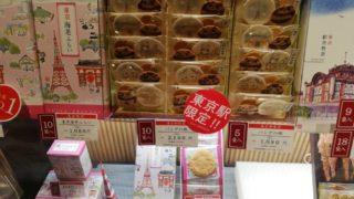 東京海老ふらいとパンダの旅