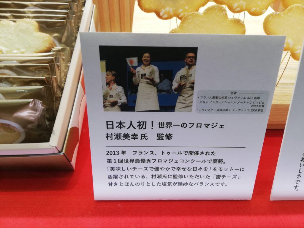 日本人初!世界一のフロマジュ