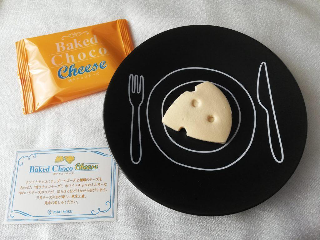 焼きチョコチーズ