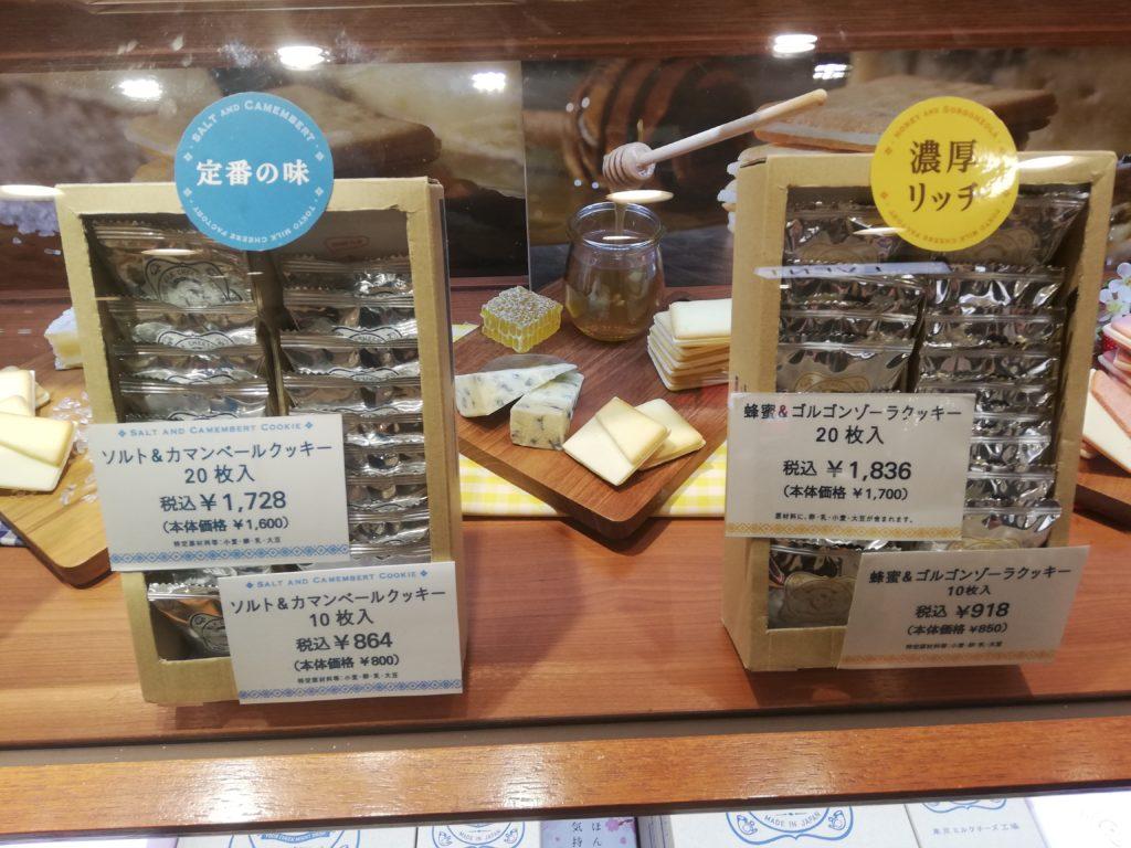 東京ミルクチーズ工場の定番