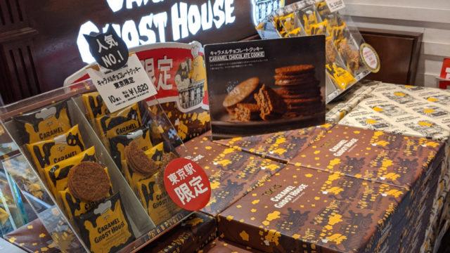 キャラメルゴーストハウスの店舗風景